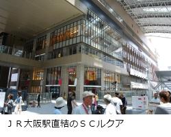 大阪で商業施設の開業・改装ラッ...
