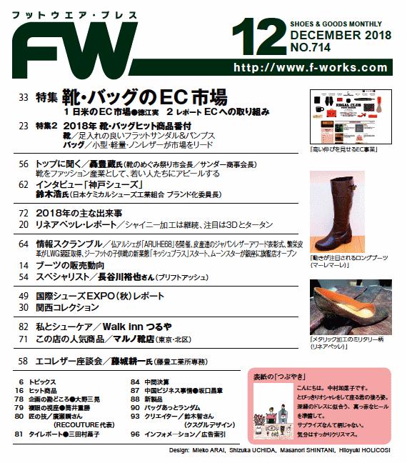 e148d229f768 SPECIALIST 長谷川 裕也さん (ブリフトアッシュ)